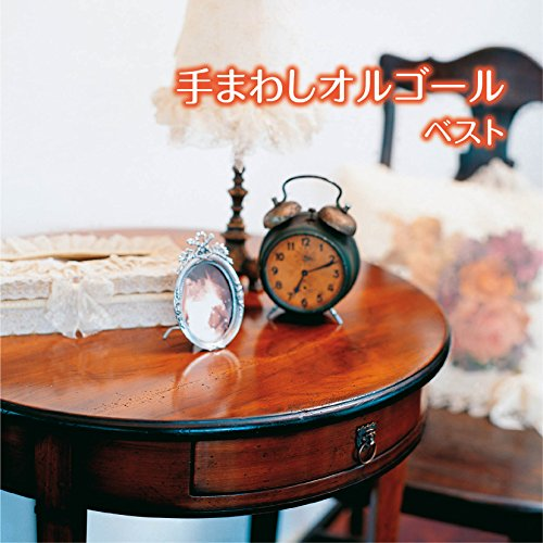Orgel - Handle Orgel Best [Japan CD] KICW-5718