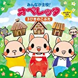 Kids - Minna Ga Shuyaku! Operetta Kantan! Go Fun Series San Biki No Kobuta [Japan CD] KICG-410