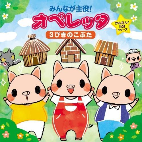 Kids - Minna Ga Shuyaku! Operetta Kantan! Go Fun Series San Biki No Kobuta [Japan CD] KICG-410