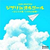 Ghibli in Orgel-Hikouki Gumo/I