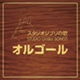 Studio Ghibli no Uta Music Box by Orgel (2008-11-26)